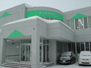 花川南児童館