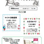 201901_シップ子ども教室おたより・カレンダー
