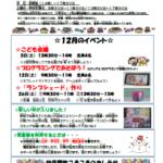 花川北児童館だより2020.12月
