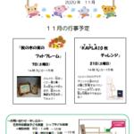 【シップ】2020年度 お便り (11月)
